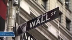Wall Street'te İyimserlik Hakim