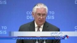 وزیر خارجه آمریکا: فشار بر داعش و القاعده را افزایش خواهیم داد