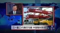 媒体观察:三一重工VS奥巴马案,中国暂时胜诉