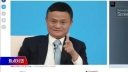 焦点对话: 马云党员身份曝光,原来和党是一家人?