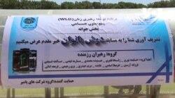 برگزاری مسابقه دوش بانوان در ولایت هرات