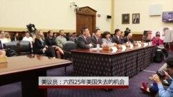 美议员:六四25年美国对华政策失去的机会