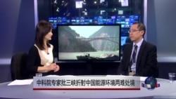 时事看台:中科院专家批三峡折射中国能源环境两难处境