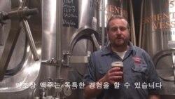 '미국의 특별한 맛' 지역 특산 맥주