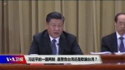 时事大家谈:习近平的一国两制,是昭告台湾还是欺骗台湾?