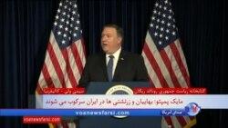 برنامه ويژه پوشش سخنرانی مایک پمپئو در جمع ایرانی - آمریکاییها در کالیفرنیا
