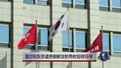 日韩谴责朝鲜发射短程导弹