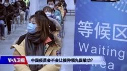 时事大家谈:中国疫苗会不会让接种领先国破功?
