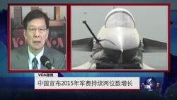 VOA连线:中国宣布2015年军费持续两位数增长