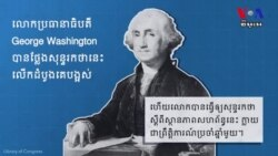 ក្រាហ្វិកពន្យល់៖ សុន្ទរកថា «ស្ថានភាពនៃសហព័ន្ធ ឬ State of the Union»