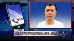 VOA连线: 赵威丈夫不能证明她目前是否完全获得人身自由