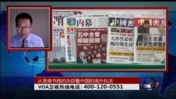 时事大家谈: 从香港书商失踪看中国的境外执法