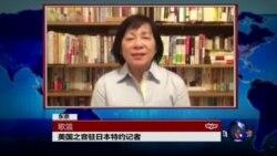 VOA连线: 菲律宾总统杜特尔特访问日本...