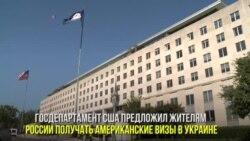 Американские визы для жителей России в Киеве