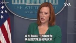 白宫要义: 白宫: 中国无能力破坏美国与塔利班的谈判