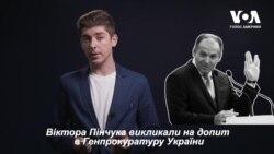 Хто ще з українських олігархів, крім Пінчука, працював з Манафортом?