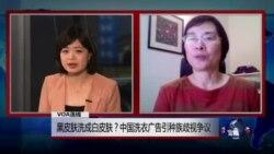 VOA连线周敏: 黑皮肤洗成白皮肤?中国洗衣广告引种族歧视争议