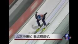 时事大家谈:北京申奥忙 奥运现危机