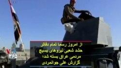 از امروز رسما تمام دفاتر حشد شعبی نیروهای بسیج مردمی عراق بسته شد؛ گزارش علی جوانمردی