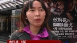《被解救的姜戈》首映当日被叫停