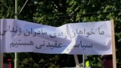 تجمع فعالان مدنی در لاهه برای آزادی زنان زندانی سیاسی و عقیدتی