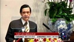 海峡论谈:马英九绿卡缴税说风波