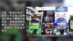 VOA连线:东京韩国城与中国城不同遭遇