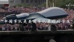 """谁在帮助中国强大:解放军""""偷师""""美军之路"""