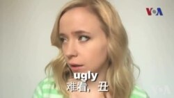 "OMG!美语 ""ugly!"""