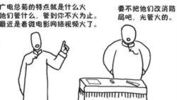 中国加强监控网络视听节目激起公愤
