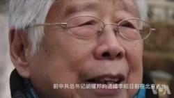 胡耀邦遗孀李昭追悼会现场图片