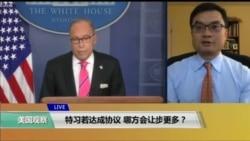 专家视点(陈朝晖):美中若达成协议,哪方会让步更多?