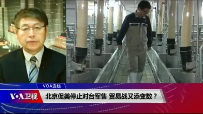 VOA连线(叶兵):北京促美停止对台军售 贸易战又添变数?