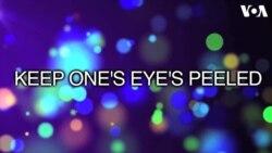 «Английский за минуту»: keep one's eye's peeled
