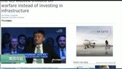 媒体观察: 美媒: 马云为美国经济把脉开方