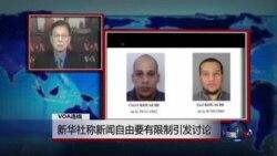 VOA连线:新华社称新闻自由要有限制引发讨论