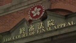 香港法院:外籍家庭雇工应回原居地
