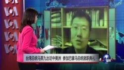 VOA连线:台湾总统马英九出访中美洲 参加巴拿马总统就职典礼