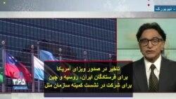 تاخیر در صدور ویزای آمریکا برای فرستادگان ایران، روسیه و چین برای شرکت در نشست کمیته سازمان ملل