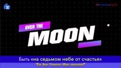«Английский за минуту»: Over the moon – На седьмом небе от счастья