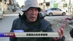 VOA连线(叶兵):京冀民众愁冬季御寒