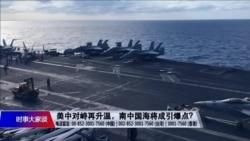 时事大家谈:美中对峙再升温,南中国海将成引爆点?