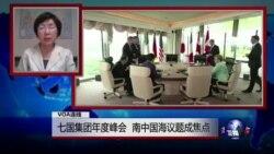 VOA连线: 七国集团年度峰会 南中国海议题成焦点