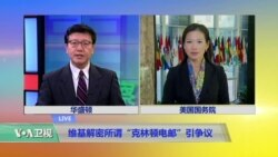 "VOA连线(张蓉湘):维基解密所谓""克林顿电邮""引争议"