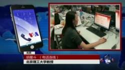 VOA连线(胡星斗):政协高官罕见批网络审查:阻碍学术研究和经济发展