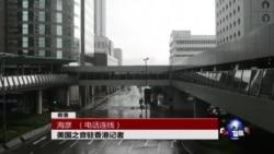 VOA连线:香港占中行动蓄势待发