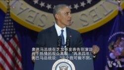 奥巴马总统发表告别演说
