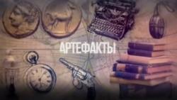 «Артефакты»: Остров сокровищ