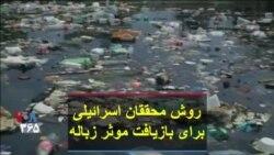 روش محققان اسرائیلی برای بازیافت موثر زباله