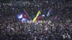 古巴首都哈瓦那大型集会悼念卡斯特罗